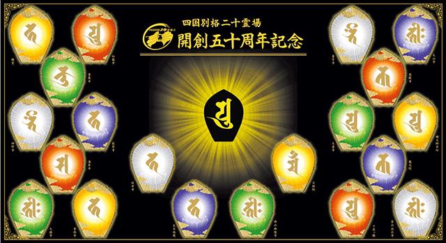 別格二十霊場記念散華2