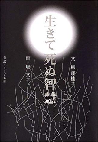 tie_yanagisawa