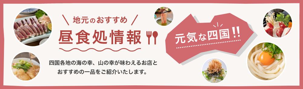 地元のおすすめ昼食処情報 四国各地の海の幸、山の幸が味わえるお店とおすすめの一品をご紹介いたします。