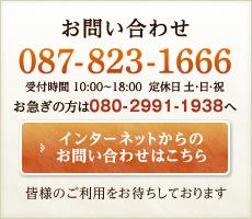 お問い合わせ:[電話]087-823-1666、[受付時間]10:00~18:00、[定休日]土・日・祝、お急ぎの方は080-2991-1938へ