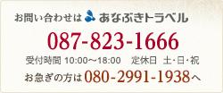 お問い合わせは、穴吹トラベルまで [電話]087-823-1666、[受付時間]10:00~18:00、[定休日]土・日・祝、お急ぎの方は080-2991-1938へ