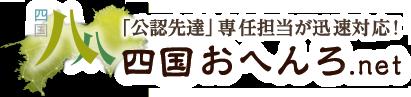 四国おへんろ.net